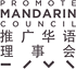 Promote Mandarin Council