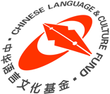 Chinese Language & Culture Fund